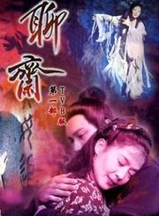 聊斋TVB版第一部-普通话版