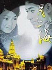 月上海未删减版