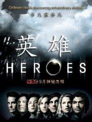 英雄第1季