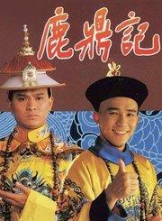 鹿鼎记84版-普通话版