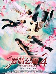 《爱情公寓4》桃核版预告片