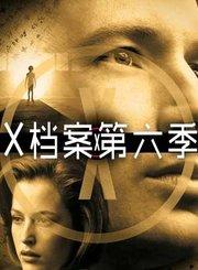X档案第6季-原声版