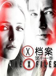 X档案第十一季-原声版