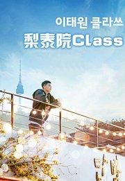 梨泰院Class