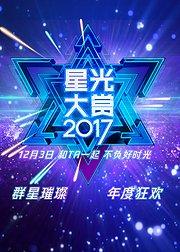 2017腾讯视频星光大赏