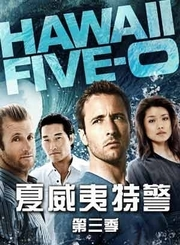夏威夷特警第3季-原声版