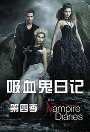 吸血鬼日记 第4季