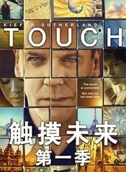 触摸未来第1季
