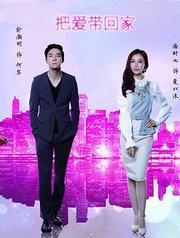 《把爱带回家(DVD版)》花絮