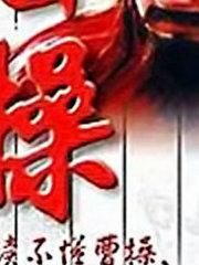 曹操(2000)