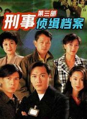 刑事侦缉档案第三部-普通话版