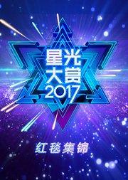2017星光大赏红毯集锦