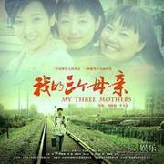 我的三个母亲