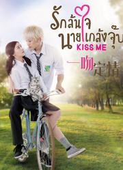 一吻定情泰语版