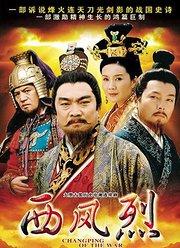 西风烈(2008)