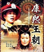 康熙王朝 未删减版