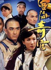 宦海奇官-普通话版