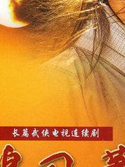 马鸣风萧萧(2005)