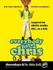 人人都恨克里斯 第3季