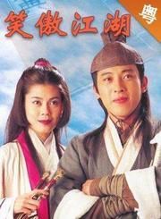 笑傲江湖96版-粤语版