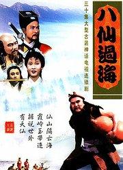 八仙过海(1985)