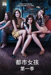 都市女孩第1季