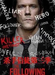 杀手信徒第3季-原声版