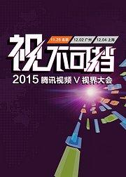 2015腾讯视频V视界大会