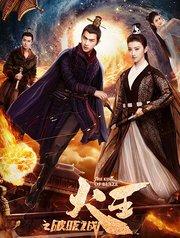 《火王之破晓之战》陈柏霖、景甜竟然反目成仇