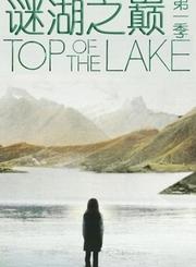 谜湖之巅第一季-原声版