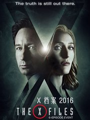 X档案第十季