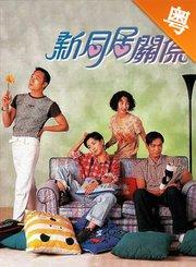 新同居关系-粤语版