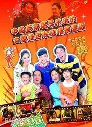 乐活家庭第1季