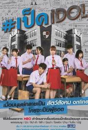 网红养成记泰语版