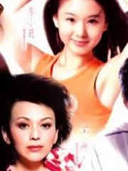 真情无限之继母(2007)