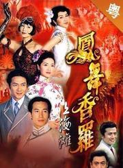 凤舞香罗-粤语版