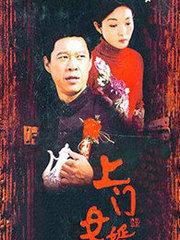 上门女婿(2007)