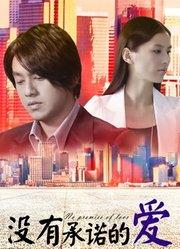 【废弃】没有承诺的爱第14集