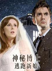 神秘博士:逃跑新娘-原声版