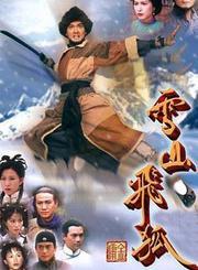 雪山飞狐99版-普通话版
