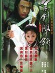 金剑雕翎03版(罗海琼/于荣光)
