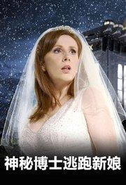 神秘博士:逃跑新娘