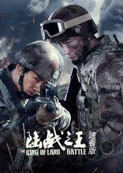 陆战之王·速看版