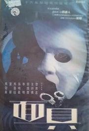 面具2002