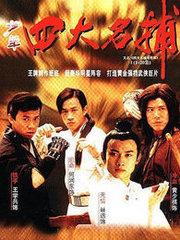 四大名捕斗将军(2001)