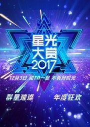 2017腾讯视频星光大赏颁奖集锦
