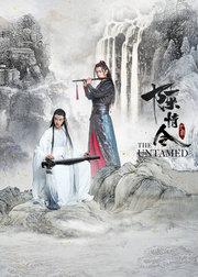 《陈情令》主题曲《无羁》官方MV