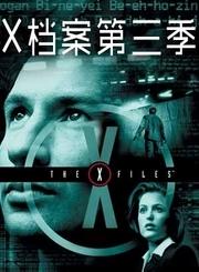 X档案第三季-原声版