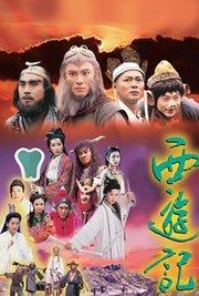 西游记TVB版-普通话版