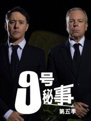 九号秘事第5季